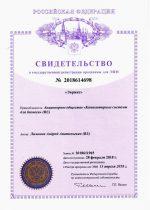 Evriks-litsenziya-01-725x1024
