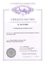 Soprovozhdenie-sudebnoj-stadii-000-724x1024
